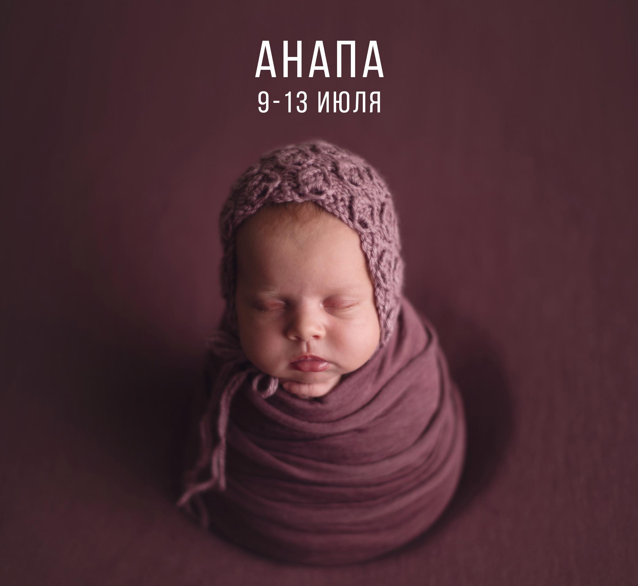 Мастер-класс по съемке новорожденных малышей Анапа 9-13 июля