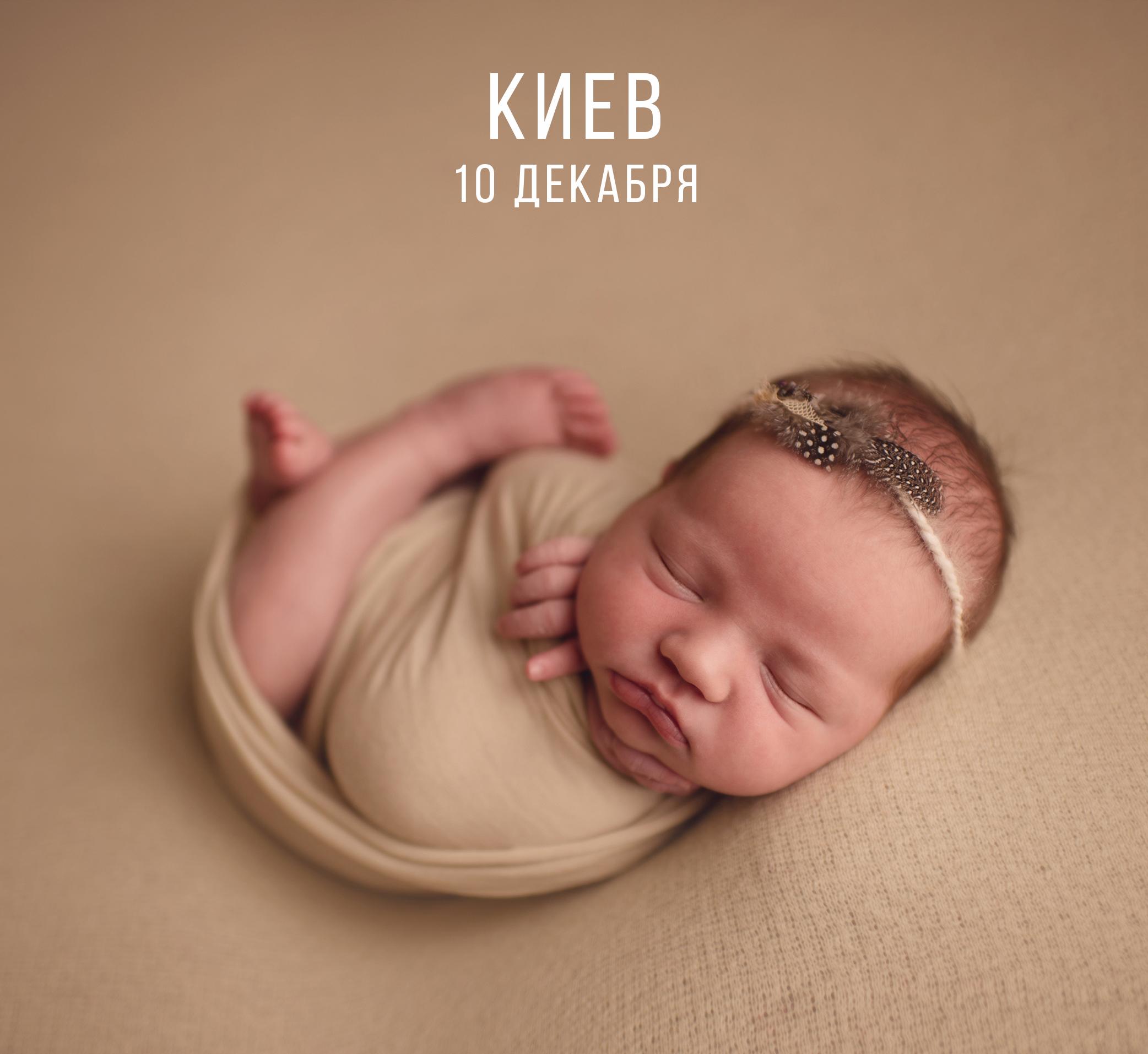 Мастер-класс по съемке новорожденных малышей Киев 10 декабря
