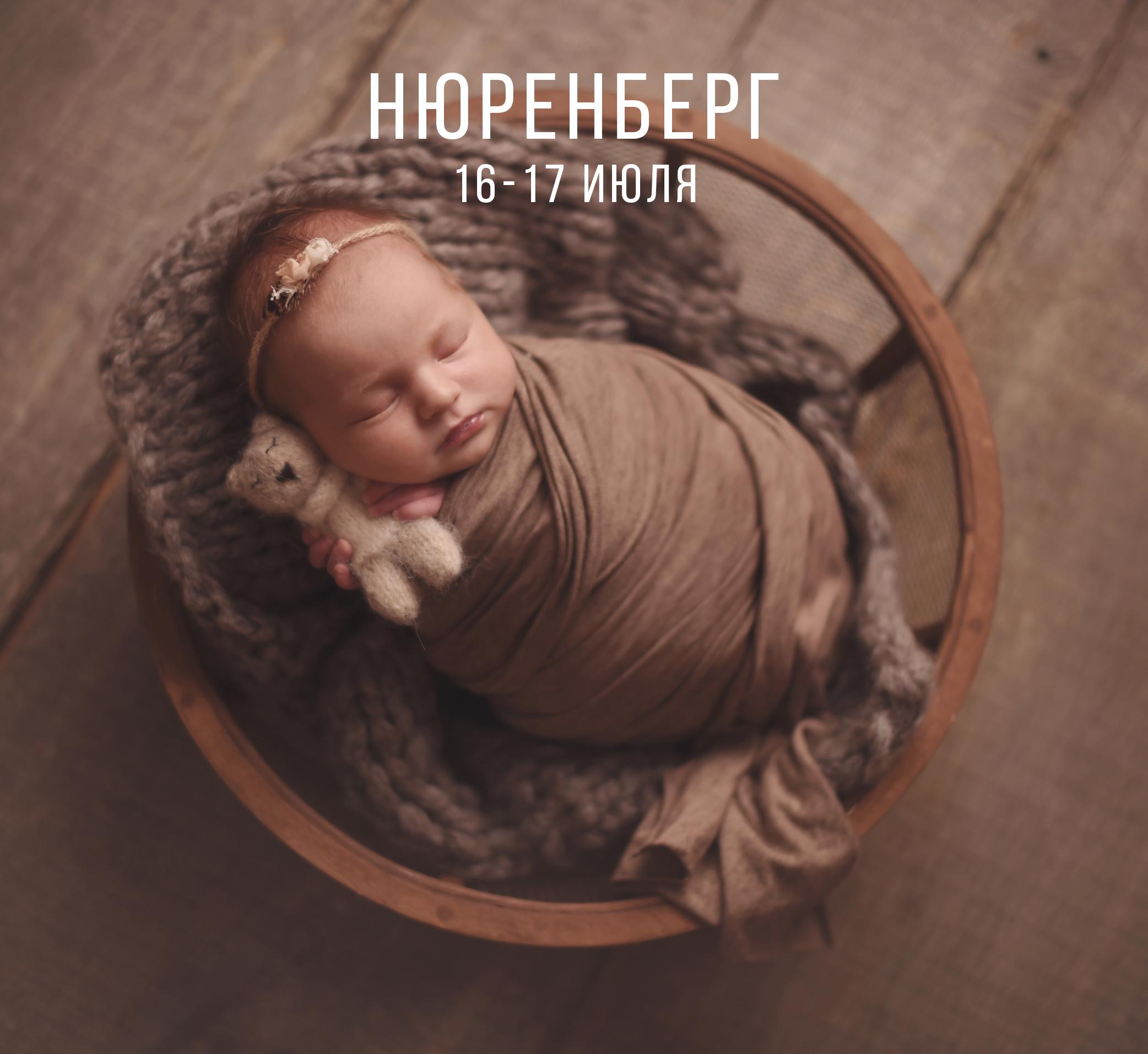 Мастер-класс по съемке новорожденных малышей Нюренберг 16-17 Июля