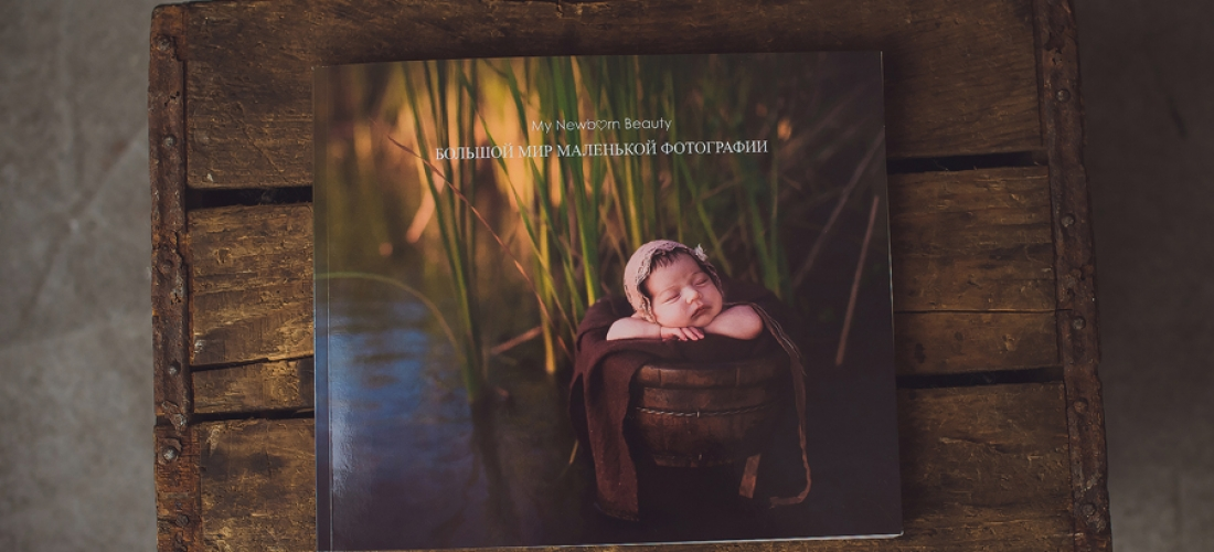 Protected: My Newborn Beauty book